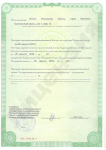 """Лицензия МБУ """"УКП"""""""