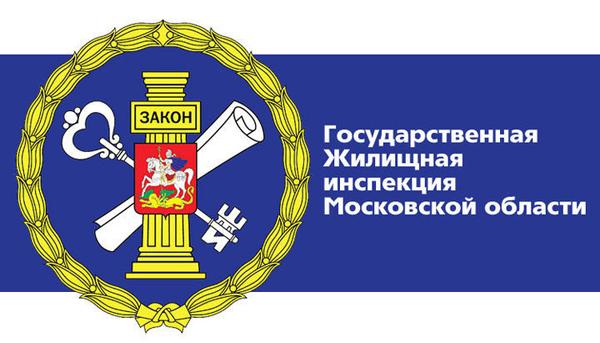 Государственная жилищная инспекция Московской области