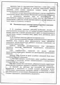 Кодекс этики и служебного поведения